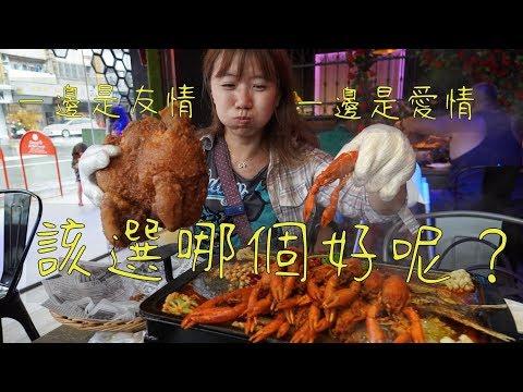 超浮誇十三香小龍蝦及每日限量六隻的炸全雞 feat. 棉花糖的天空