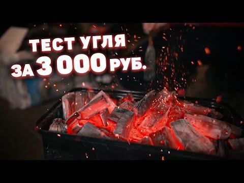 Уголь за 3000 рублей! Чтобы что?