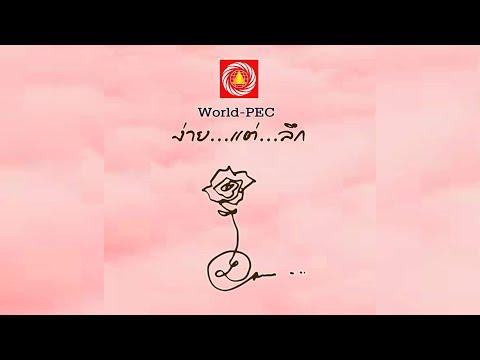 ง่ายแต่ลึก World-PEC  EP.15  : ความสุขที่แสวงหา