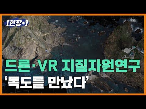 [현장+]드론·VR 지질자원연구 '독도를 만났다'