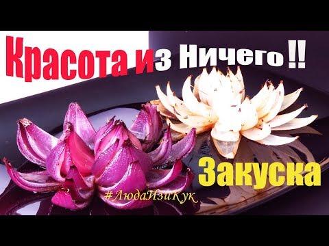 КРАСОТА ИЗ НИЧЕГО! цветок ЛОТОСА ЗАКУСКА из лука Вкусная и красивая ЗАКУСКА #ЛюдаИзиКук закуски