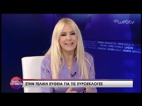 Μαρία Σταυρινούδη στην ΕΡΤ1 (20-5-2019)
