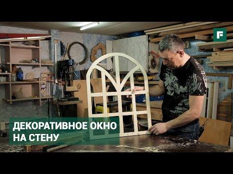 Мастер-класс: декоративное деревянное окно на стену. Своими руками // FORUMHOUSE
