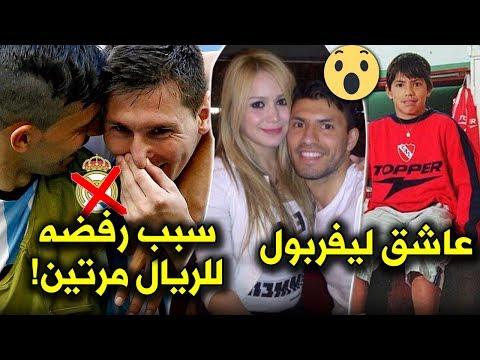 10 حقائق لاتعرفها عن أغويرو | عاشق ليفربول الذي رفض ريال مدريد مرتين..!!