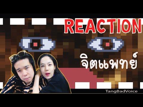 REACTION-จิตแพทย์---TangBadVoi