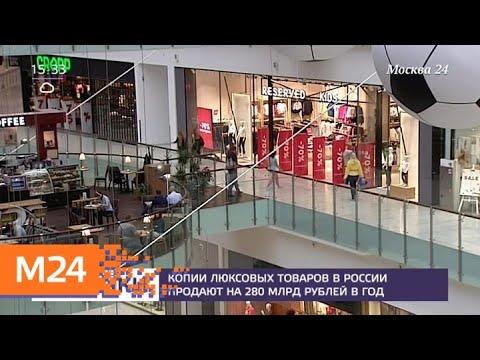 Ежегодно россияне тратят на копии люксовых брендов 280 миллиардов рублей - Москва 24