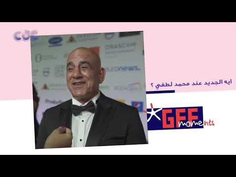 ايه اللي بيميز مهرجان الجونة ، محمد لطفي يجيب | #GFF18