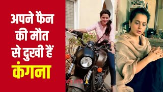 Kangana Ranaut mourns the demise of her fan who passed away in Himachal landslide - IANSINDIA