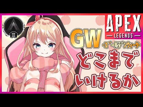 【Apex Legends】GW‐初心者の成長日記‐ シルバⅢからどこまでいけるか…!!! 【方言Vtuber / りとるん】
