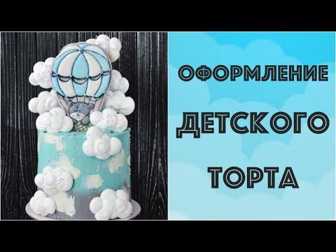 Оформление ДЕТСКОГО торта ☆ Воздушный шар в облаках