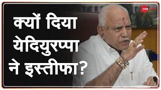 Karnataka: BS Yediyurappa ने Governor को इस्तीफा सौंपा, जानिए क्या हो सकती है Resignation की वजह - ZEENEWS
