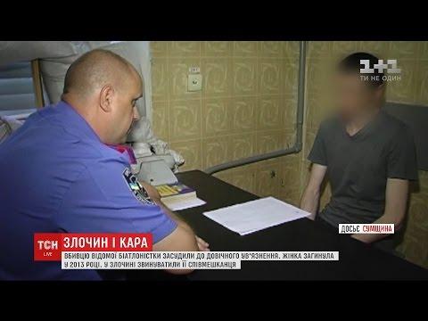 Убивцю відомої української біатлоністки Олени Демиденко засудили до довічного ув'язнення