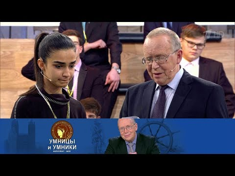 Умницы и умники. Выпуск от 17.03.2018
