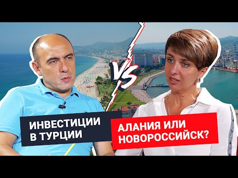 Инвестиции в недвижимость Турции. Сравним Аланию и Новороссийск!