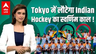 Tokyo Olympics: What is Indian Hockey team's schedule? Who are star players? - ABPNEWSTV
