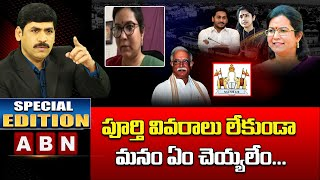We Can't Take Any Forward Steps Without Clear Decisions: Aditi Gajapathi Raju || Special Edition - ABNTELUGUTV