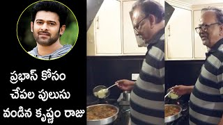 Krishnam Raju Cooking Fish For Darling Prabhas | Prabhas Latest News - RAJSHRITELUGU