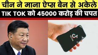 Tik Tok can loose $6 billion after Ban in India, प्रतिबंध के बाद अकेले टिकटॉक को 45000 करोड़ का नुकस - ITVNEWSINDIA