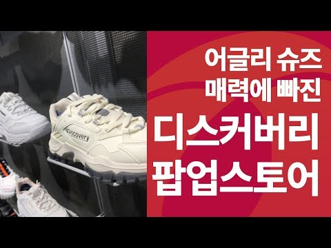 디스커버리, '어글리 슈즈'의 매력에 풍덩~ 가로수길 팝...