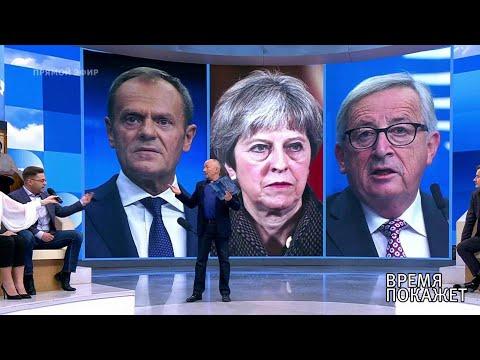 Brexit откладывается? Время покажет. Выпуск от 20.03.2019