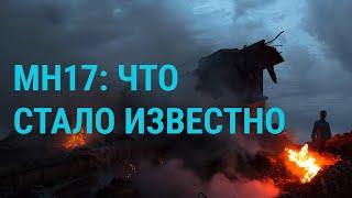 MH17: чего требуют