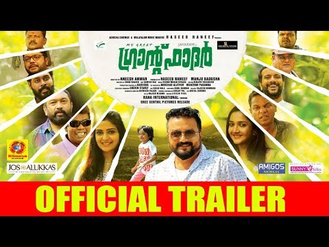 My Great Grandfather | Offcial Trailer | Jayaram | Aneesh Anwar