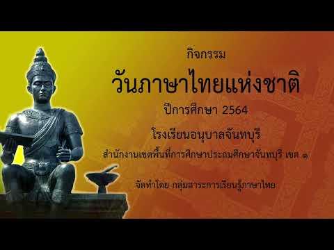 ลำตัด-วันภาษาไทยแห่งชาติ-ปีการ