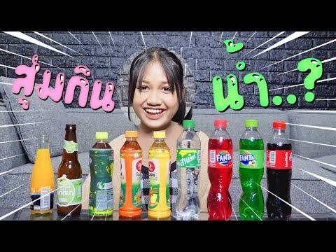 เชียร์สุ่มกินน้ำแปลกๆ- -SuPung