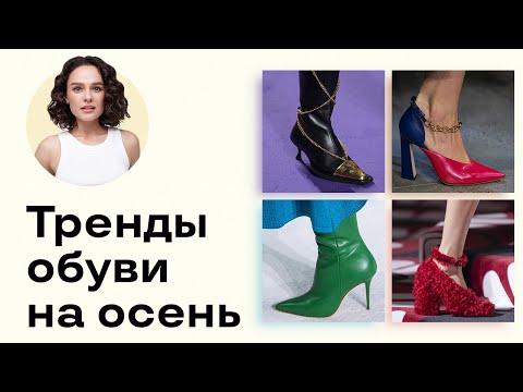 Тренды Обуви на Осень!