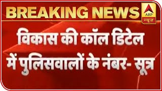 Vikas Dubey call details reveal numbers of some policemen - ABPNEWSTV