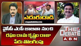 YSRCP Removed MP Raghu Rama Krishnam Raju Name in YCP MP's LIst | The Debate | ABN Telugu - ABNTELUGUTV