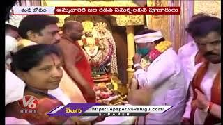 బోనమెత్తిన భాగ్యనగరం.. ఘనంగా లాల్ దర్వాజ బోనాలు | V6 News - V6NEWSTELUGU