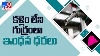 Petrol Price Hike :  రాష్ట్రంలో తొలిసారి సెంచరీ కొట్టిన పెట్రోల్ ధర - TV9 - TV9