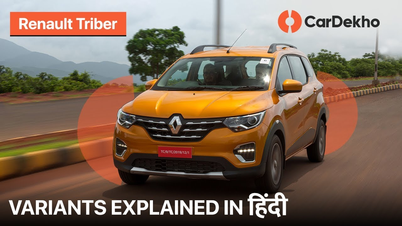 Renault Triber (7-Seater) Variants Explained in Hindi | Which Variant to Buy? CarDekho