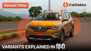 Renault Triber (7-Seater) Variants Explained in Hindi   Which Variant to Buy? CarDekho