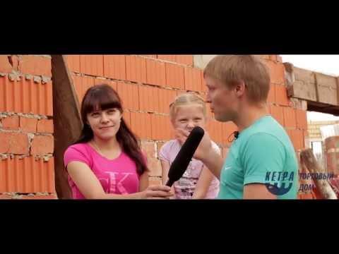 Интервью с победителями конкурса детских рисунков от торгового дома КЕТРА - семьей Лаврентьевых