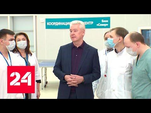 Собянин поздравил студентов и поблагодарил их за волонтерство. Вести-Москва
