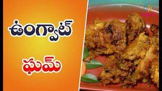 Vugwhat Ghum | Quick Recipes | ETV Abhiruchi - ETVABHIRUCHI