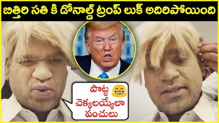 Bithiri Sathi Imitating Donald Trump | Anchor Bithiri Sathi Comedy | Rajshri Telugu - RAJSHRITELUGU