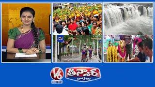 Ujjaini Mahankali Bonalu 2021 | Beautiful Water Falls | Children Traffic Park | V6 Weekend Teenmaar - V6NEWSTELUGU