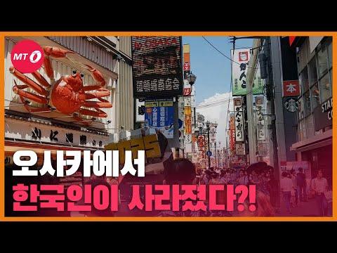 일본 불매운동 3주째, 일본 현지 분위기는?