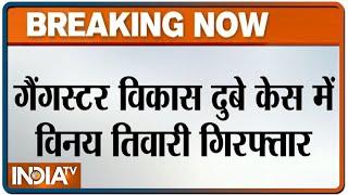 Kanpur Encounter: Former chaubepur SO Vinay Tiwari arrested | IndiaTV - INDIATV