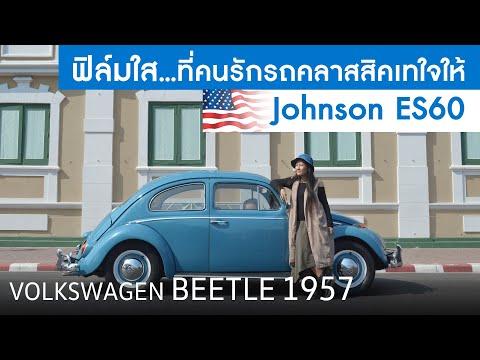 รถ-VW-BeetleDeluxe-1957-ติดฟิล