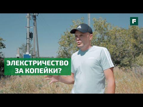 Как провести электричество в поля за копейки? // FORUMHOUSE