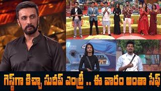 Big Boss 4 Day - 84 Highlights | BB4 Episode 85 | BB4 Telugu | Nagarjuna | IndiaGlitz Telugu - IGTELUGU