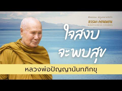ใจสงบจะพบสุข-ธรรมะฟังสบาย-สอนใ