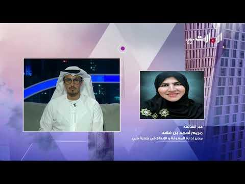 مريم أحمد بن فهد تحدثنا عن مهام مجلس محمد بن راشد الذكي - روح الاتحاد