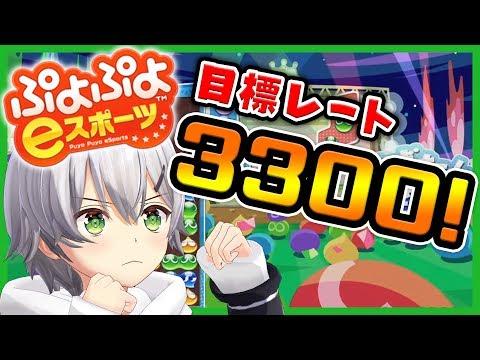 【ぷよぷよeスポーツ】決戦前夜!レート3300に挑戦!!【ゲーム部/風見涼】