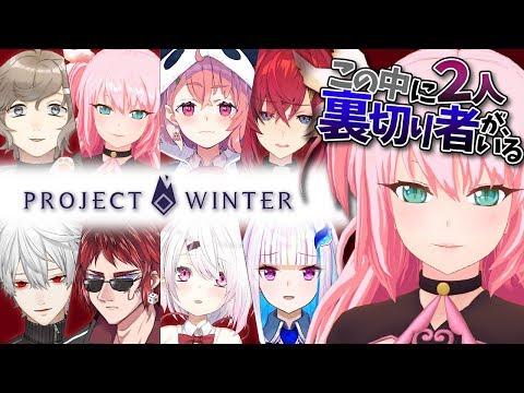 【Project Winter】第・・・
