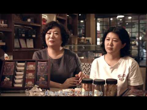 丰丹嚴選本舖 -微電影【要求! 面對產品的態度】